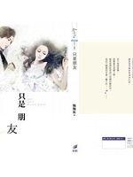 二手書博民逛書店 《Just friends (Traditional Chinese Edition)》 R2Y ISBN:9863032727│hhXiong