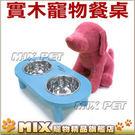 ❤加購❤實木寵物餐桌(顏色隨機出貨)防脊椎側彎,適合中小型犬,貓咪也適合
