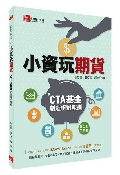 小資玩期貨:CTA基金創造絕對報酬