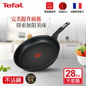 Tefal法國特福 極上御藏系列28CM不沾平底鍋(電磁爐適用)