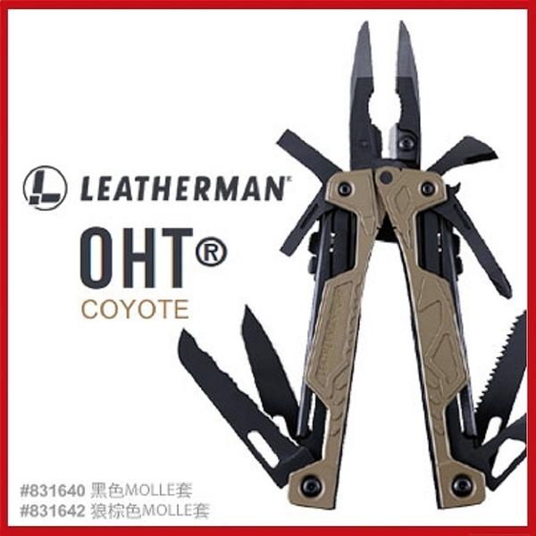 Leatherman OHT 狼棕色工具鉗#831640黑色尼龍套 / #831642狼棕色尼龍套【AH13089】i-Style居家生活