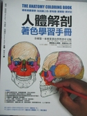 【書寶二手書T1/大學理工醫_YDU】人體解剖著色學習手冊-邊看邊畫邊學…_維恩.凱彼特
