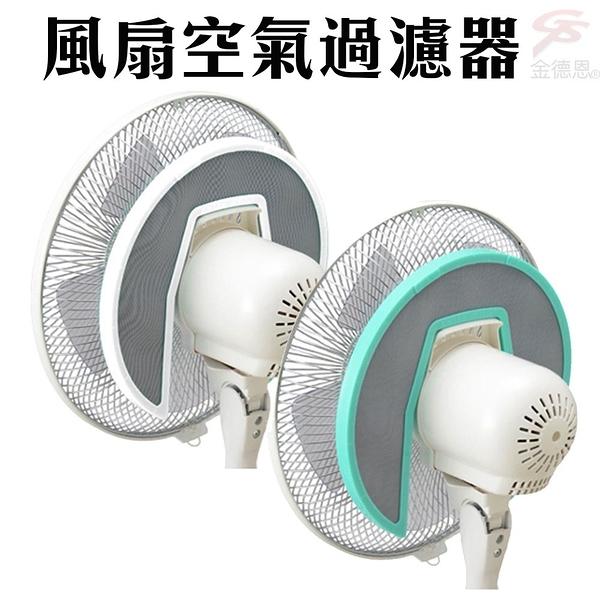金德恩 日本原裝進口 風扇空氣過濾器(不含電風扇)