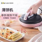 蛋糕機 小熊電餅鐺家用多功能全自動煎餅機蛋糕機雙面加熱烙餅機薄餅機 快樂母嬰
