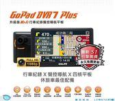 GOLiFE GoPad DVR7 Plus 升級版 Wi-Fi 行車紀錄聲控導航平板