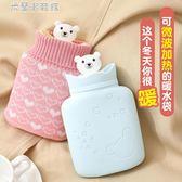 熱水袋小熱水袋女注水硅膠暖水袋隨身韓國小號暖手寶學生可愛兒童暖寶寶 米蘭潮鞋館