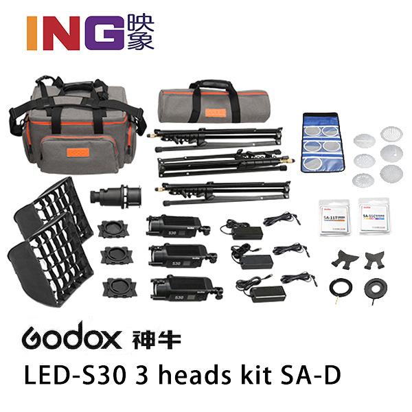 【24期0利率】GODOX 神牛 LED-S30 3 heads kit SA-D 可調焦LED聚光燈 三燈套組 開年公司貨