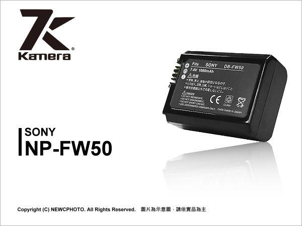 KAMERA 佳美能 Sony NP-FW50 NPFW50 副廠鋰電池 NEX-7 NEX-5N NEX-5 NEX-F3 NEX-C3 NEX-3 薪創