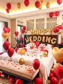 婚房佈置婚禮結婚裝飾婚慶用品臥室新房氣球【聚寶屋】