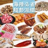 【南紡購物中心】【老爸ㄟ廚房】海陸必省澎拜超值烤肉特惠15件組 (約10-15人)