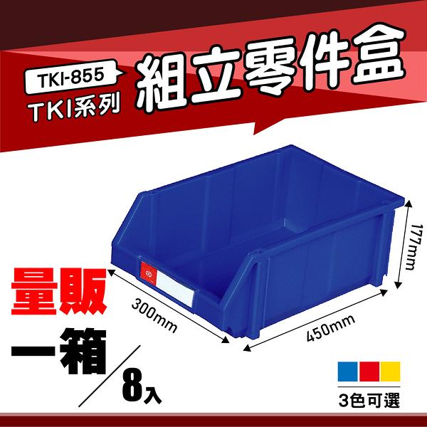 【量販一箱】天鋼 TKI-855 組立零件盒(8入) (藍) 耐衝擊分類盒 零件盒 分類盒 五金收納盒