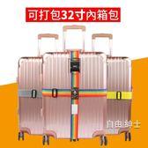 (百貨週年慶)行李綁帶十字打包帶加厚捆綁帶托運箱拉桿箱捆帶行李箱綁帶行李帶旅行箱