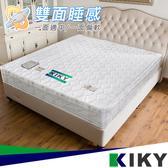 【3適中、2軟床墊】雙面可睡2種體感│四代英式獨立筒床墊 6尺加大雙人 KIKY