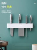 壁掛式刀架刀座多功能廚房用品免打孔菜刀架置物架家用刀具收納架