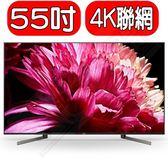 SONY電視【KD-55X9500G】55吋聯網4K電視