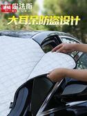 汽車遮陽擋夏天前擋風玻璃防曬隔熱罩車用遮光檔車窗遮陽板 魔法街