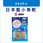 日本藍〔小魚乾,100g〕
