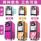 冰淇淋機炒冰 冰淇淋機商用雪糕機立式全自動甜筒機軟質冰淇淋機器冰激凌機  DF 城市科技