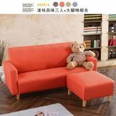 布沙發【UHO】WF  漾桔品味 三人+大腳椅 L型布沙發-亞麻灰