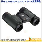 日本 OLYMPUS 10x21 RC II WP 10倍望遠鏡 公司貨 防水 小型輕便口袋型 適用演唱會 追星 看動物