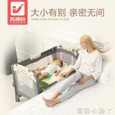 摺疊嬰兒床便攜式可多功能寶寶床bb床拼接大床新生兒搖床 igo全館免運
