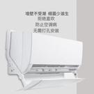 新款空調擋風板坐月子通用美的格力免打孔風口防直吹伸縮掛壁遮風快速出貨