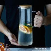北歐高硼硅玻璃冷水壺套裝耐熱泡茶壺涼開水壺家用涼水壺大容量壺『韓女王』