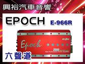 【EPOCH】六聲道車用擴大機E-966R*AMP擴大器2000W
