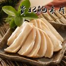 【大口市集】必吃涼拌菜貴妃鮑味片(600g±10%/包)