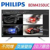 PHILIPS 43型4K廣視角螢幕( BDM4350UC )[限時限量]