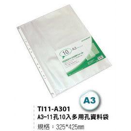 DATABANK A3-11孔10入資料袋(TI11-A301)