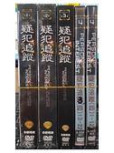 影音專賣店-R27-正版DVD-歐美影集【疑犯追蹤 第1~4季/系列合售】-(直購價)部份無外紙盒