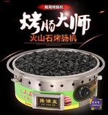 烤腸機 阿里山石烤腸商用火山石烤腸機電台灣石頭烤熱狗腸機器家用烤腸機T