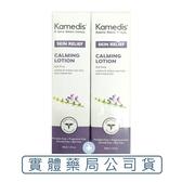 【雙入超值組】卡媚迪施 Kamedis 全方位高效舒緩乳 (30ml) 限量販售