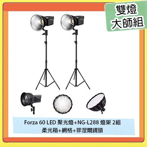 NANGUANG 南冠/南光 Forza 60 LED 聚光燈+NG-L288 燈架 2組+柔光箱+網格+菲涅爾鏡頭 直播 遠距教學 視訊