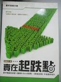 【書寶二手書T7/股票_ICV】賣在起跌點_董鍾祥