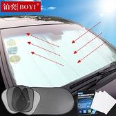 汽車遮陽板 汽車防曬隔熱遮陽擋遮光板簾太陽車窗風擋前擋風玻璃車用車內窗簾 宜品居家