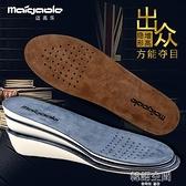 內增高鞋墊男士全墊吸汗防臭透氣皮鞋真高鞋墊舒適運動后跟墊2cm