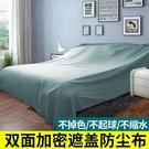 防塵罩 家具防塵蓋布罩多規格大尺寸遮灰床家具床機器設備裝修防塵蓋布料