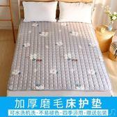 夏季薄款1.8m床雙人家用床墊保護墊防滑床褥墊加厚褥子墊宿舍被褥 LX