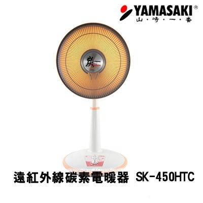 YAMASAKI 山崎 14吋(40cm) 遠紅外線碳素電暖器 SK-450HTC ∥碳素燈管,光源柔和∥