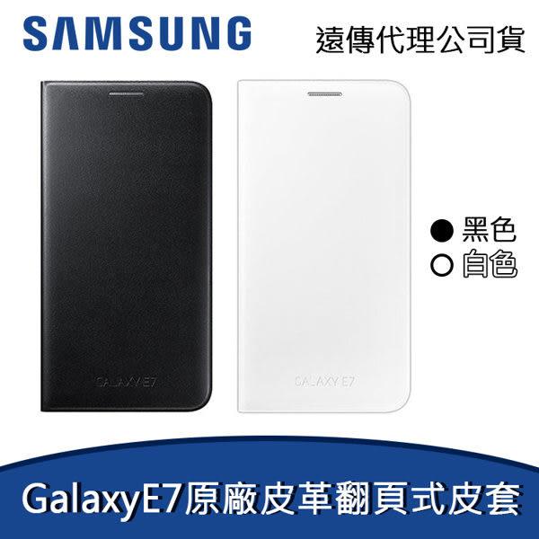 【免運】【買一送一】三星【Galaxy E7 原廠皮套】原廠皮革翻頁式皮套【遠傳代理盒裝公司貨】E700
