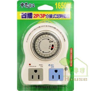 [家事達] HD -90658  中島電工 四插 2P/3P 分接式 定時插座 特價