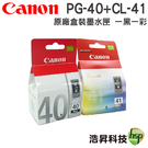 【一黑一彩組合】CANON PG-40+CL-41 原廠墨水匣 盒裝 適用於mp145 mp198 ip1880 ip1980 mx318 mx308