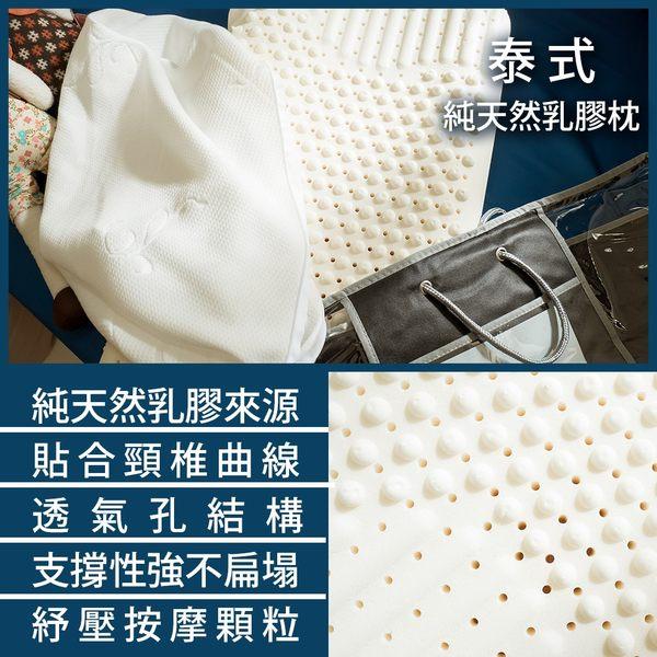 【泰式純天然乳膠枕】58cmX35cm 超透氣 支撐性佳