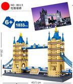 *幼之圓*倫敦塔橋積木~雙子塔橋積木~建築模型~世界著名景點積木系列~1033片~可兼容樂高喔~