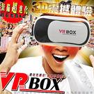 ★全館免運★送海量資源+謎片+藍牙搖桿手把  VR Box 3D眼鏡 虛擬實境頭盔3D立體眼鏡頭戴式眼鏡