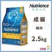 Nutrience紐崔斯『 田園糧 成貓配方(雞肉)』2.5kg【搭嘴購】