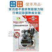 【珍昕】台灣製 家而適不會掉無痕強力貼系列 行車記錄器無痕支架/支架