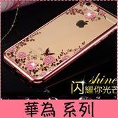【萌萌噠】華為 Mate10 9 8 7 P20 pro 閃鑽秘密花園保護套 女神系列 電鍍貼鑽 超薄全包款 手機殼